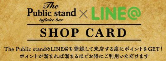 公式LINE@ショップカード