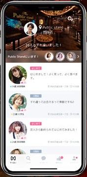 クロスミーアプリ画面