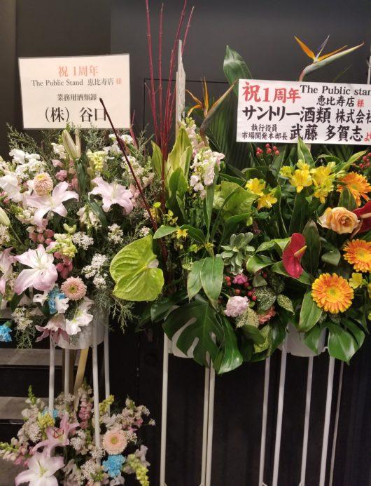 パブリックスタンド恵比寿店オープン1周年