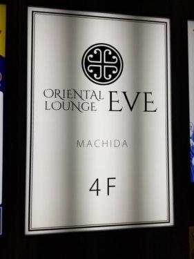 オリエンタルラウンジEVE(イブ)町田店