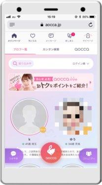 女性目線でのaocca(アオッカ)の登録フロー画面