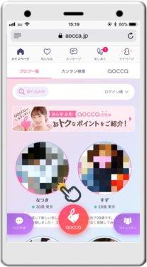 男性目線でのaocca(アオッカ)の登録フロー画面