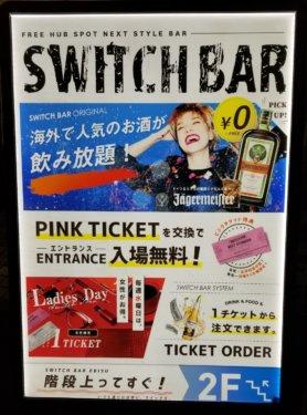 スイッチバー(SWITCH BAR)恵比寿店看板