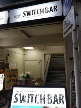 スイッチバー(SWITCH BAR)恵比寿店入り口外