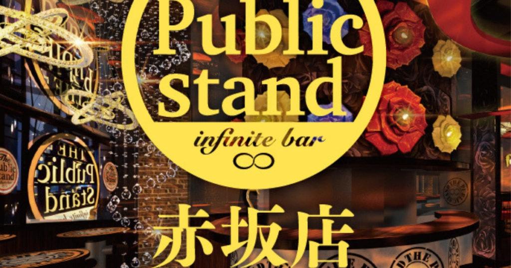 パブリックスタンド赤坂店