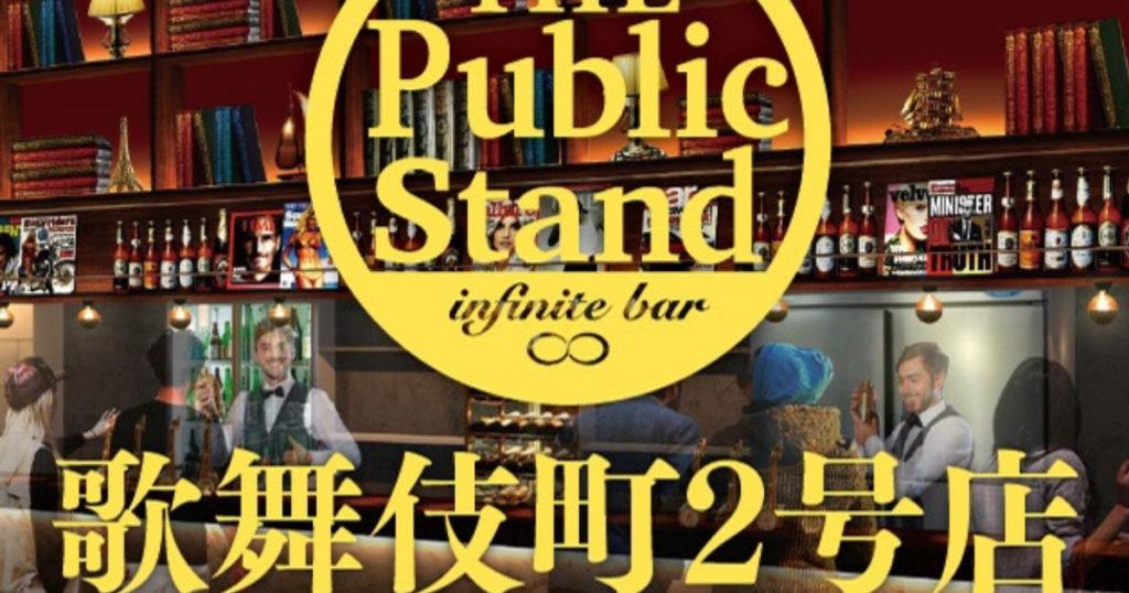 パブリックスタンド新宿歌舞伎町2号店