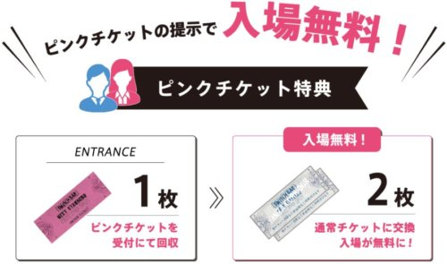 スイッチバー(SWITCH BAR)東京限定のピンクチケット特典