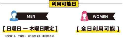 スイッチバー(SWITCH BAR)東京限定のピンクチケット特典利用可能日
