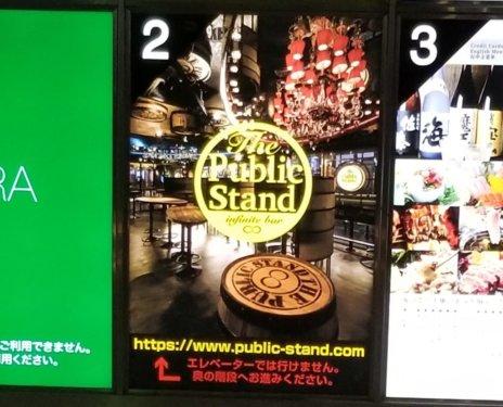 パブリックスタンド渋谷店は階段で2階へ