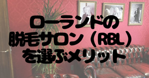 ローランドの 脱毛サロン(RBL) を選ぶメリット