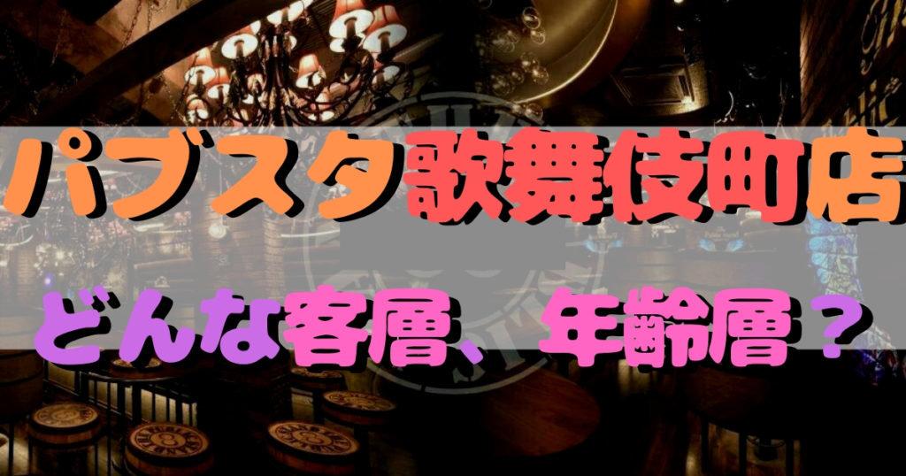 パブスタ新宿歌舞伎町店ってどんな所?パブリックスタンドの客層、年齢層