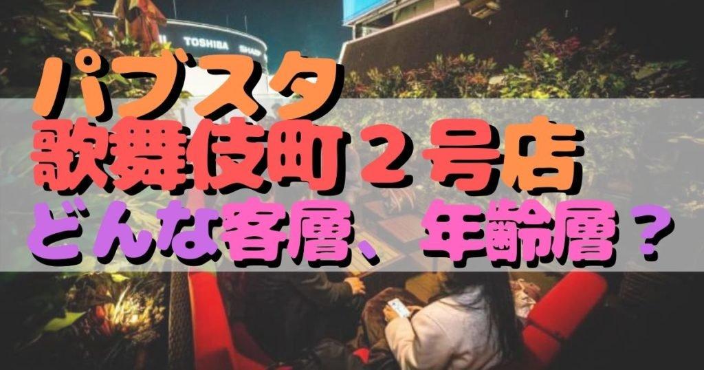パブスタ歌舞伎町2号店ってどんな所?パブリックスタンドの客層、年齢層