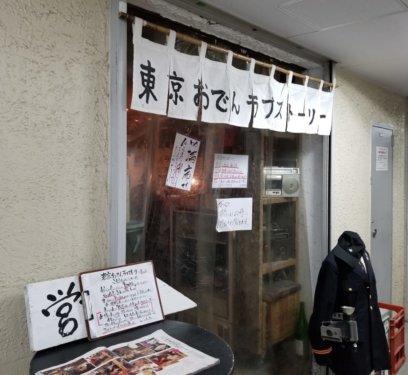 恵比寿にある東京おでんラブストーリー