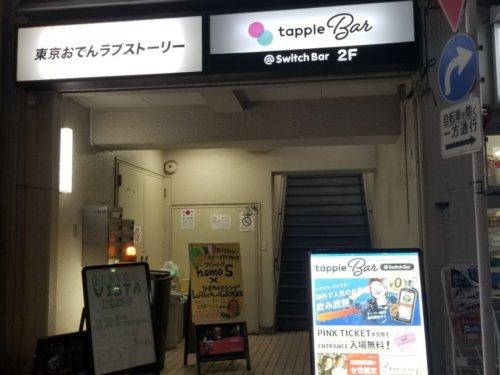 東京おでんラブストーリー タップルバー@スイッチバー恵比寿店