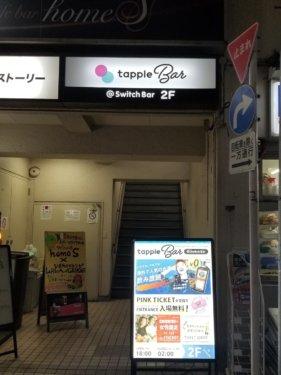タップルバー@スイッチバー恵比寿店の入口の様子
