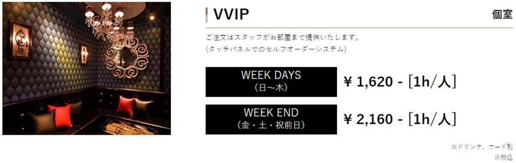 パブリックスタンド梅田阪急東通り店のVVIP個室の料金表
