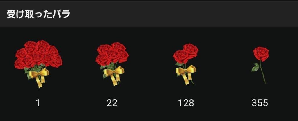 東カレデートで受け取ったバラはこう表示される