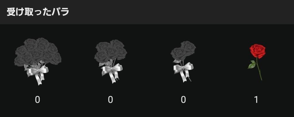 東カレデートで受け取ったバラはこう表示される 1本だけ