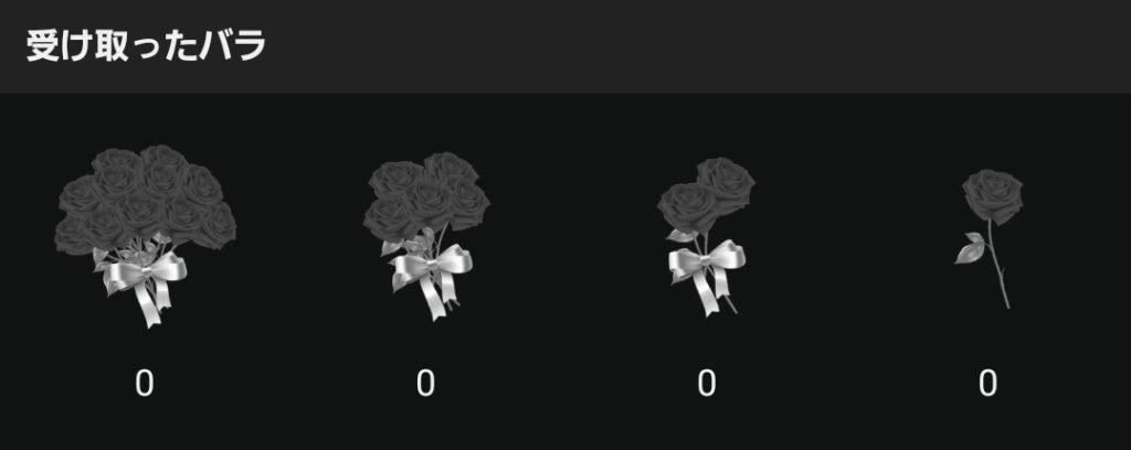 東カレデートで受け取ったバラはこう表示される 1本ももらってない