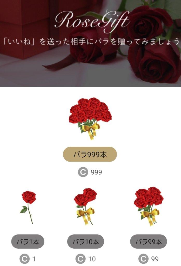 バラを送ると相手にアピールできる 東カレデート