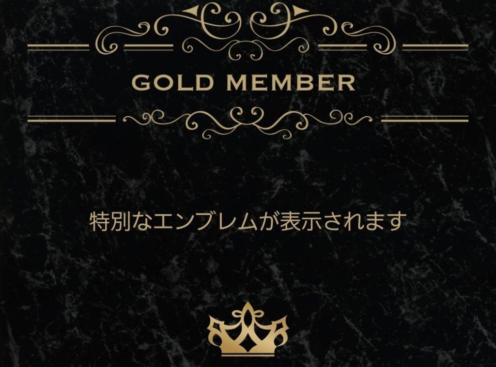 東カレデートのゴールドメンバーになれば、金色の王冠(ゴールドエンブレム)が表示される