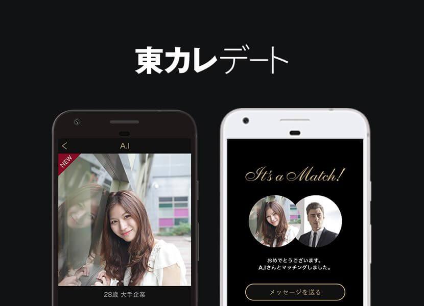 ハイスペック層のための審査制婚活恋活アプリ 東カレデート