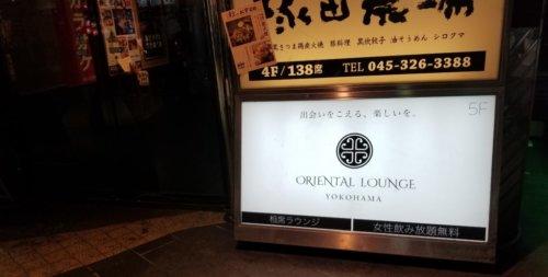ORIENTAL LOUNGE(オリエンタルラウンジ)横浜
