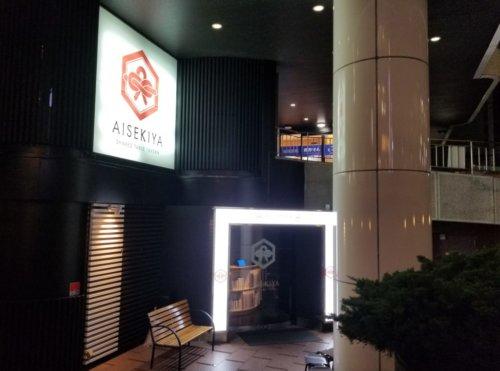 AISEKIYA横浜西口店