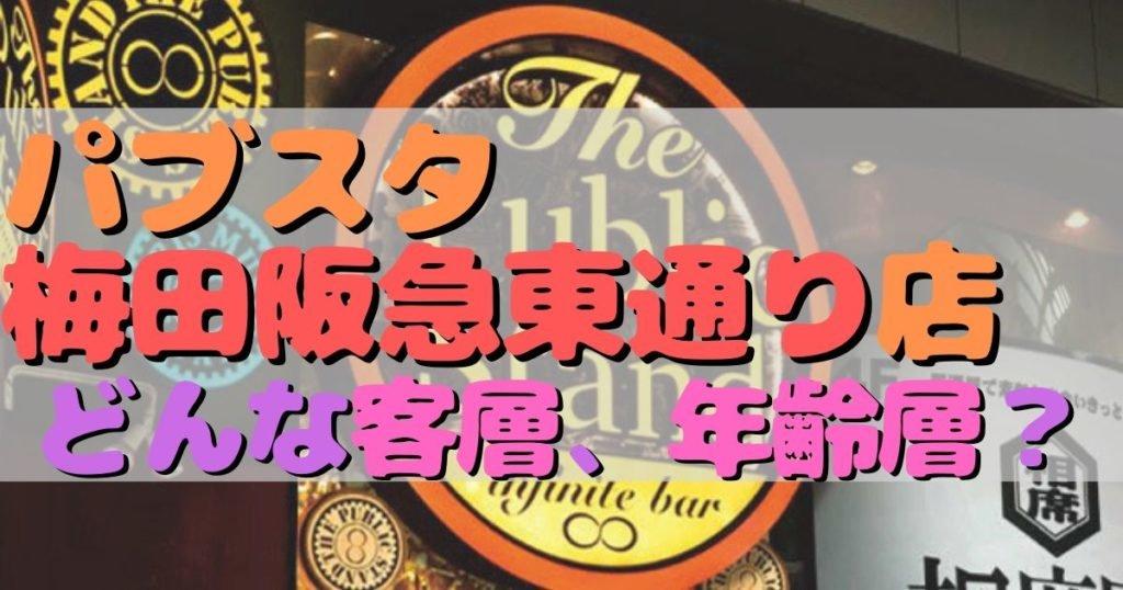 パブスタ梅田阪急東通り店ってどんな所?パブリックスタンドの客層、年齢層