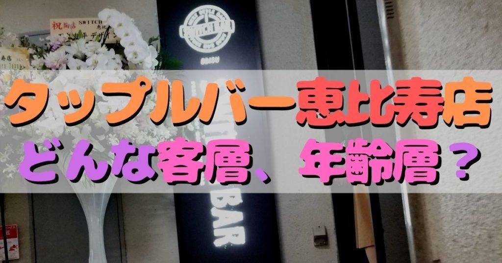 【攻略】スイッチバー(タップルバー)恵比寿店に行ってみた!どんな人と出会える?年齢層や客層を解説!