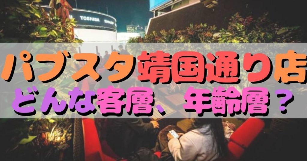 パブスタ新宿靖国通り店(旧・歌舞伎町2号店)ってどんな所?パブリックスタンドの客層、年齢層