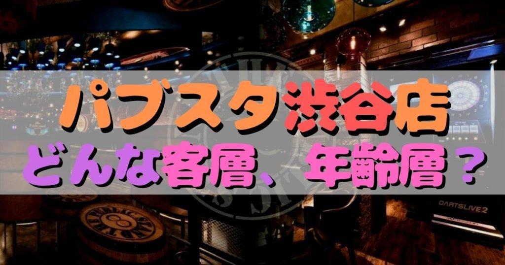 パブスタ渋谷店ってどんな所?パブリックスタンドの客層、年齢層