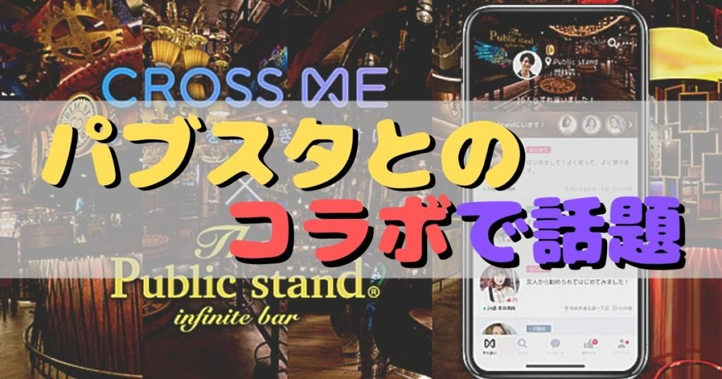 パブスタとのコラボで話題のマッチングアプリCROSS ME(クロスミー)