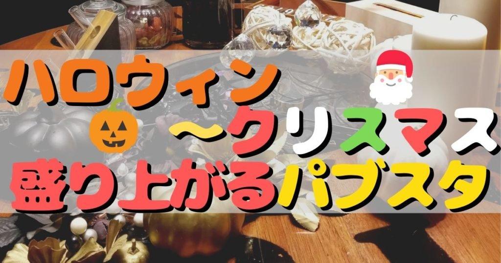 ハロウィン〜クリスマスのパブスタが今年も大混雑の予感