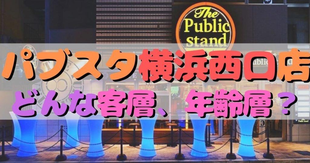 パブスタ横浜西口店ってどんな所?パブリックスタンドの客層、年齢層