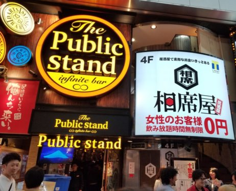 パブリックスタンド梅田阪急東通り店外観