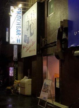 スイッチバー梅田東通り店外観