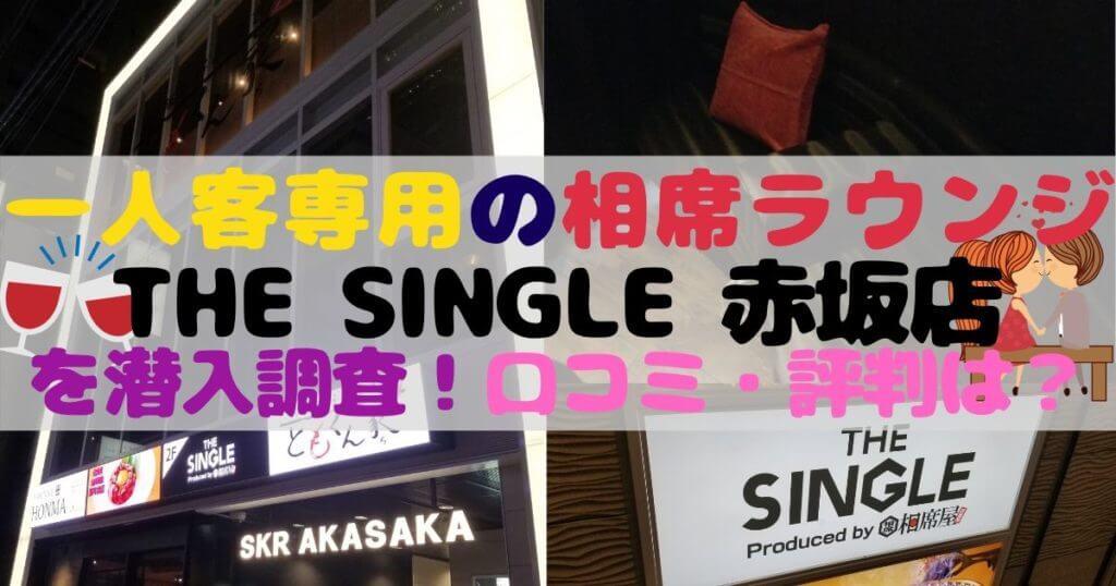 《一人客専用》の相席ラウンジ、シングル(THE SINGLE)赤坂店に行ってみた!年齢層・客層・混雑時間を潜入調査!口コミ・評判は?