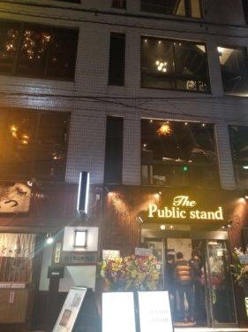 パブリックスタンド恵比寿本店外観