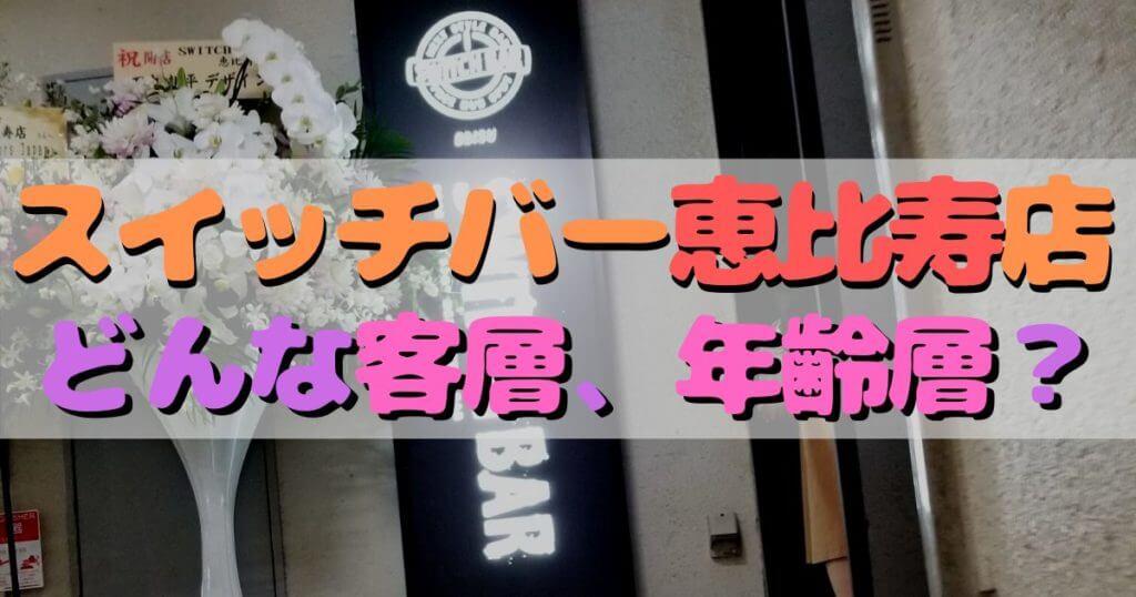 【攻略】スイッチバー(タップルバー)恵比寿店に行ったらどんな人と出会える?年齢層や客層を解説!パブスタの楽しみ方は?混雑時間と口コミ評判