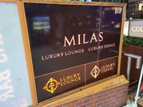 LUXURY LOUNGE MILAS(ミラス)渋谷の入口外観