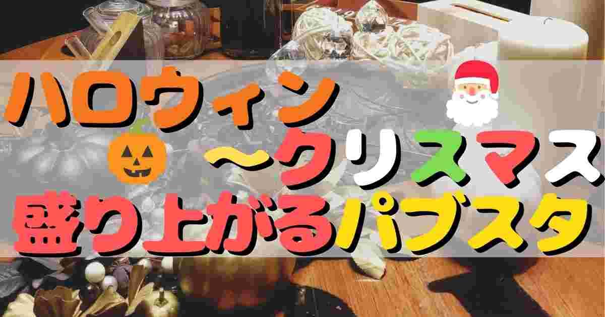 ハロウィン〜クリスマスのパブスタが今年も大混雑の予感!秋冬が熱い!最も混み合う季節が到来!