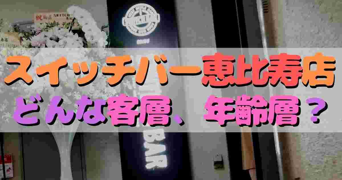 ≪閉店≫【攻略】スイッチバー恵比寿店に行ったらどんな人と出会える?年齢層や客層を解説!パブスタの楽しみ方は?混雑時間と口コミ評判