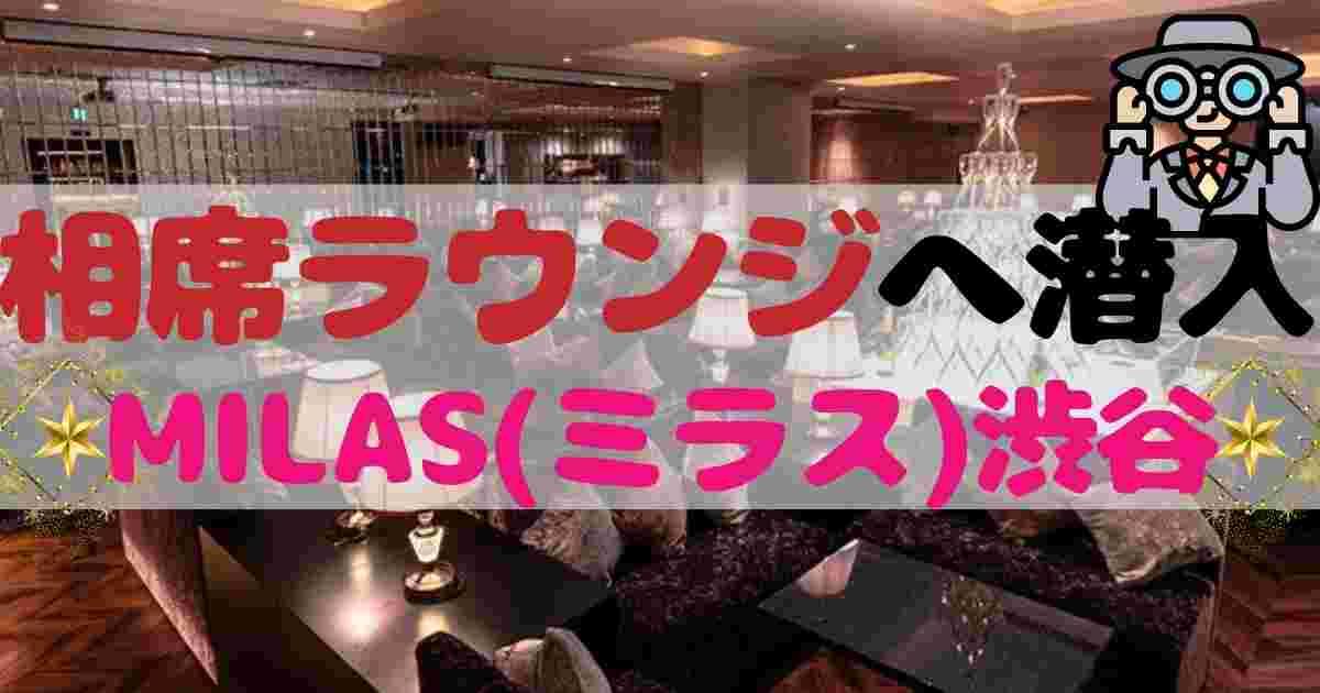 相席ラウンジLUXURY LOUNGE MILAS(ミラス)渋谷に行ったらどんな人と出会える?客層と年齢層を解説!ラウンジならではの口コミ評判