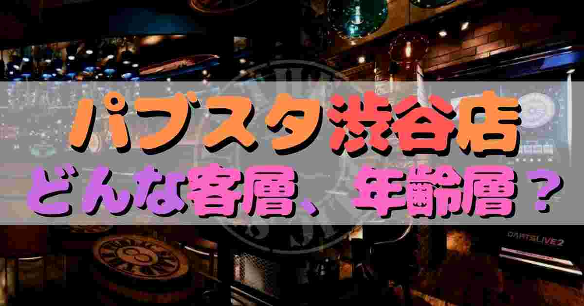【攻略】パブリックスタンド渋谷店に行ったらどんな人と出会える?年齢層や客層を解説!パブスタの楽しみ方は?混雑時間と口コミ評判