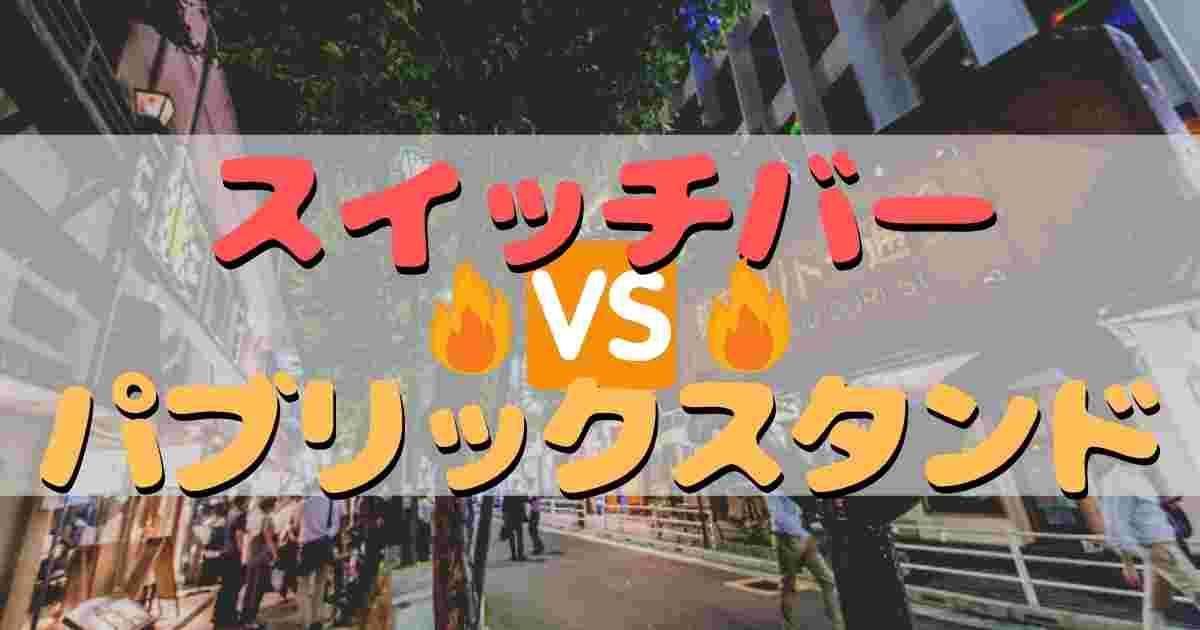 【比較検証】スイッチバー(SWITCH BAR、タップルバー)vsパブリックスタンド(The Public Stand)銀座コリドー街の熱い争い!最新ナンパ出会いスポット攻略