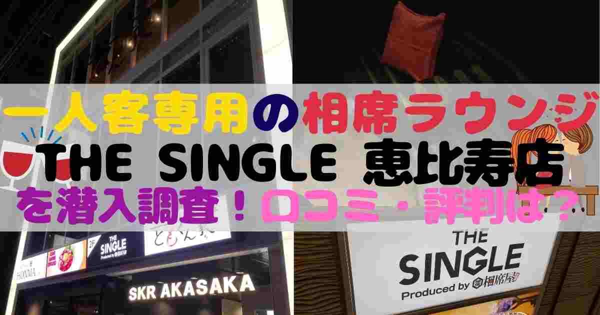 《一人客専用》の相席ラウンジ、シングル(THE SINGLE)恵比寿店と赤坂店に行ってみた!年齢層・客層・混雑時間を潜入調査!口コミ・評判は?