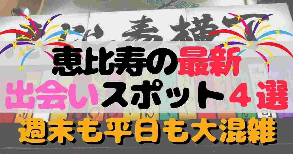 【保存版】恵比寿横丁に行く前にチェック!恵比寿の最新出会いスポット4店《エビ横、パブスタ、スイッチバー、東京おでんラブストーリー》を徹底比較