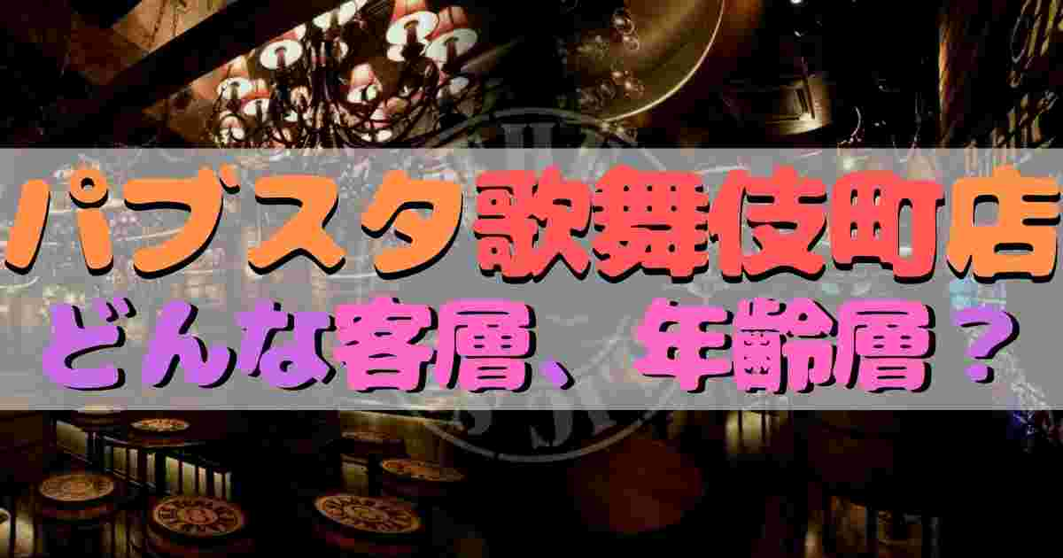 【攻略】パブリックスタンド新宿歌舞伎町店に行ったらどんな人と出会える?年齢層や客層を解説!パブスタの楽しみ方は?混雑時間と口コミ評判