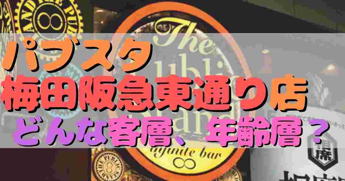 【攻略】パブリックスタンド梅田阪急東通り店に行ったらどんな人と出会える?年齢層や客層を解説!パブスタの楽しみ方は?混雑時間と口コミ評判